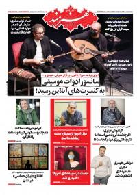 روزنامه هنرمند شماره 1448