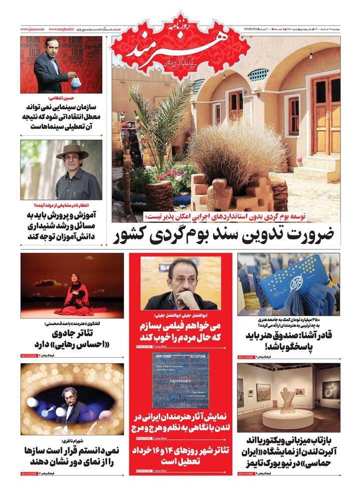 روزنامه هنرمند شماره 1451