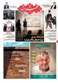 روزنامه هنرمند شماره 563