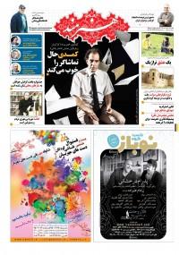 روزنامه هنرمند شماره 556