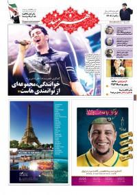 روزنامه هنرمند شماره 551