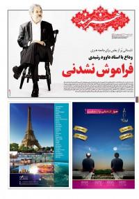 روزنامه هنرمند شماره 548