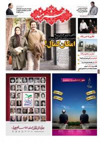 روزنامه هنرمند شماره 545