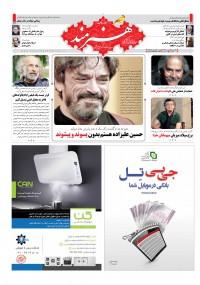 روزنامه هنرمند شماره 275