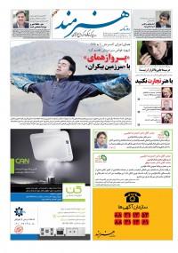 روزنامه هنرمند شماره 262