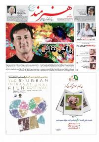 روزنامه هنرمند شماره 254