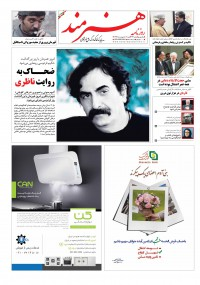 روزنامه هنرمند شماره 246