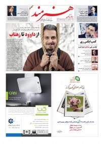 روزنامه هنرمند شماره 244