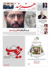 روزنامه هنرمند شماره 243