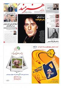 روزنامه هنرمند شماره 240