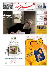 روزنامه هنرمند شماره 235