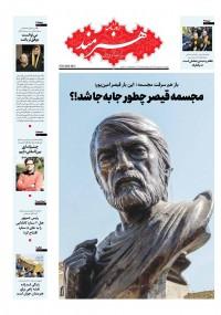 روزنامه هنرمند شماره 1149