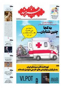 روزنامه هنرمند شماره 1146