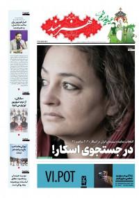 روزنامه هنرمند شماره 1144