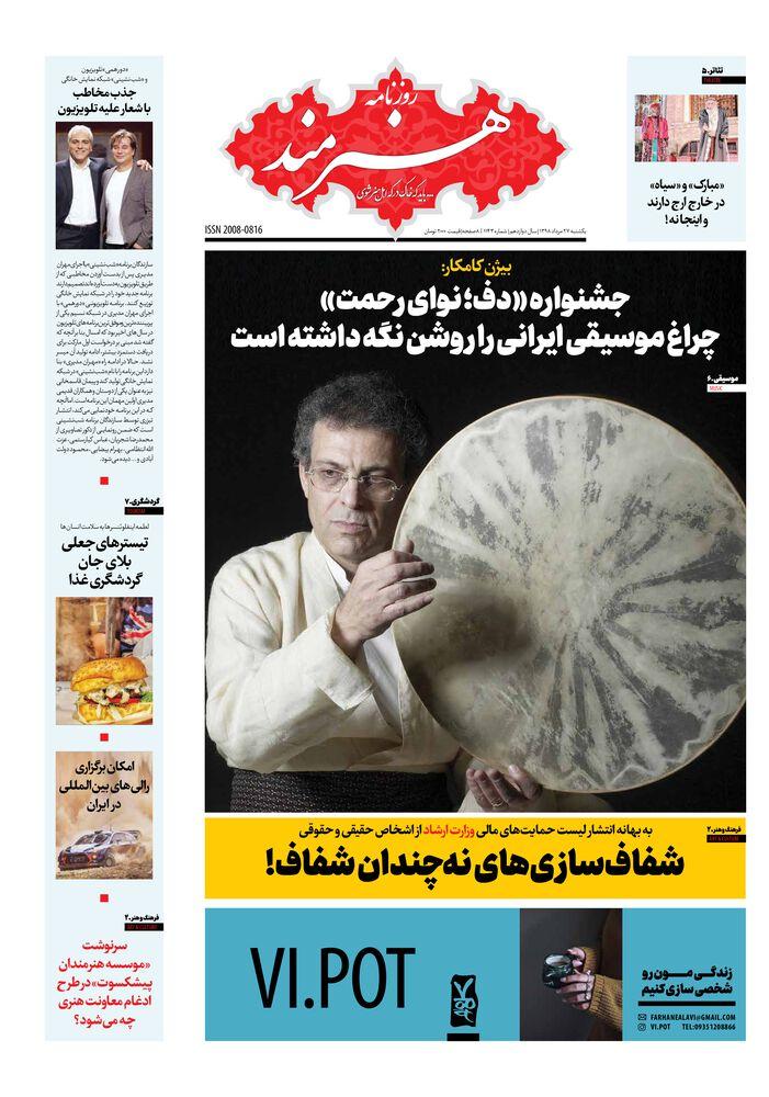 روزنامه هنرمند شماره 1143