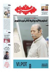 روزنامه هنرمند شماره 1142