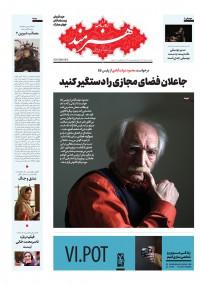 روزنامه هنرمند شماره 1141