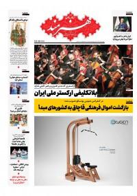 روزنامه هنرمند شماره 1151