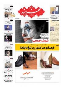 روزنامه هنرمند شماره 1152