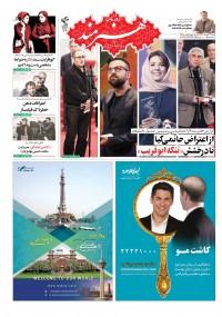 روزنامه هنرمند شماره 875