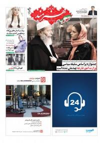روزنامه هنرمند شماره 873