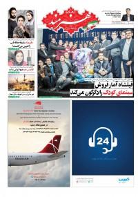 روزنامه هنرمند شماره 871