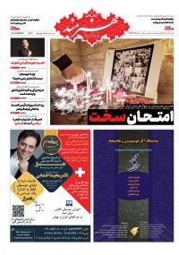 روزنامه هنرمند شماره 1181
