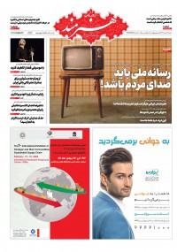 روزنامه هنرمند شماره 1182