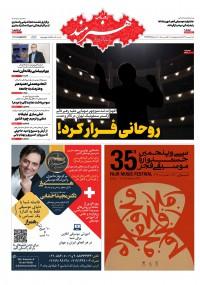 روزنامه هنرمند شماره 1187