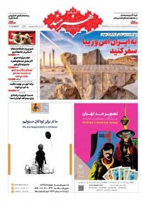 روزنامه هنرمند شماره 1188