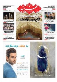 روزنامه هنرمند شماره 1189