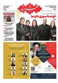 روزنامه هنرمند شماره 1192
