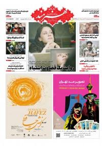 روزنامه هنرمند شماره 1194