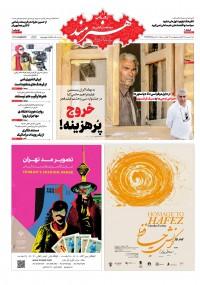 روزنامه هنرمند شماره 1196