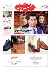 روزنامه هنرمند شماره 1210