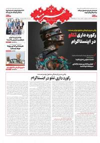 روزنامه هنرمند شماره 1211