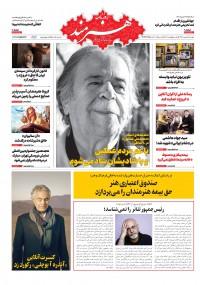 روزنامه هنرمند شماره 1212