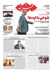 روزنامه هنرمند شماره 1214