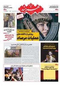 روزنامه هنرمند شماره 1217