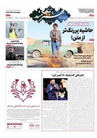 روزنامه هنرمند شماره 1219