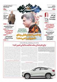 روزنامه هنرمند شماره 1221