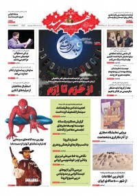 روزنامه هنرمند شماره 1233