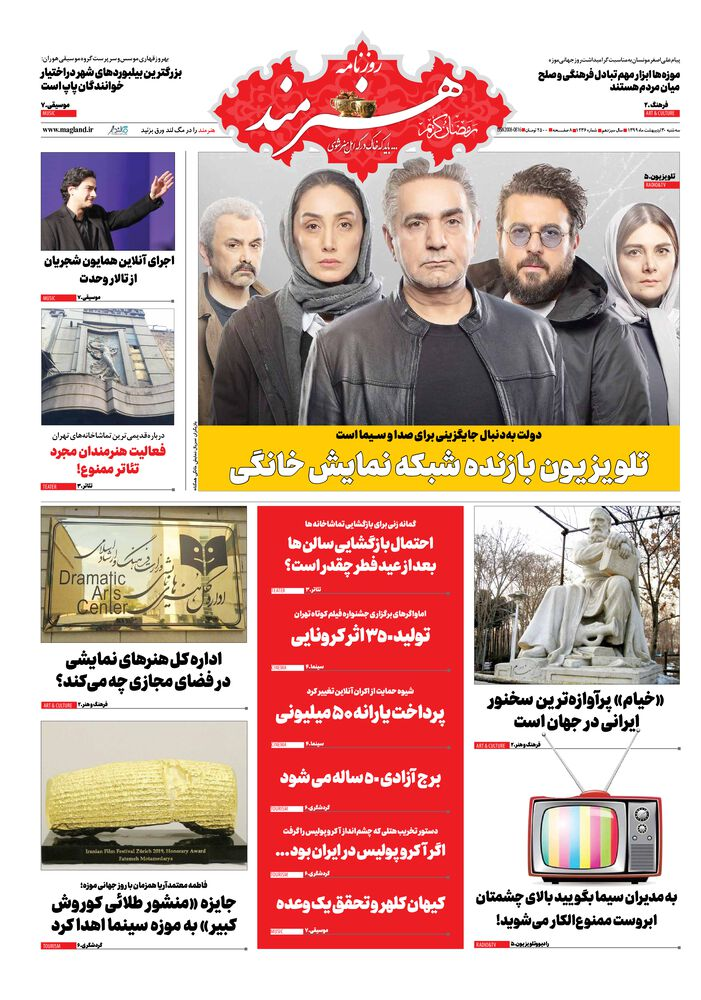 روزنامه هنرمند شماره 1236
