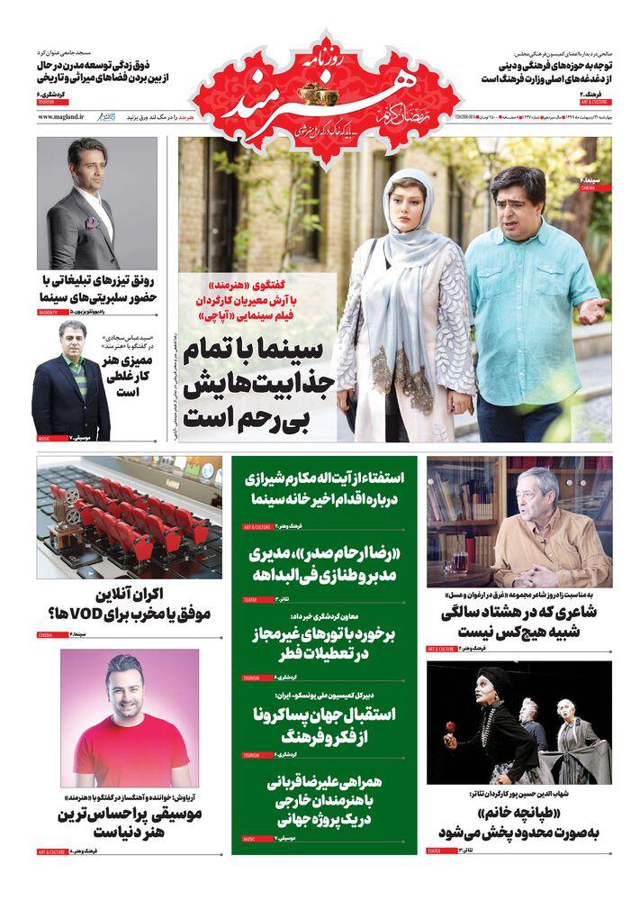 روزنامه هنرمند شماره 1237