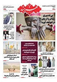 روزنامه هنرمند شماره 1238
