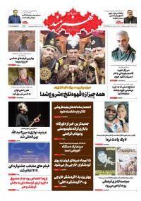 روزنامه هنرمند شماره 1241