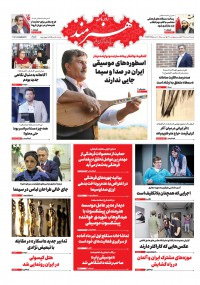 روزنامه هنرمند شماره 1247