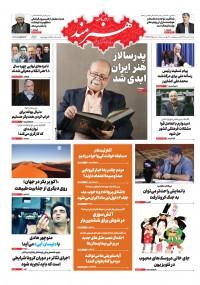 روزنامه هنرمند شماره 1248