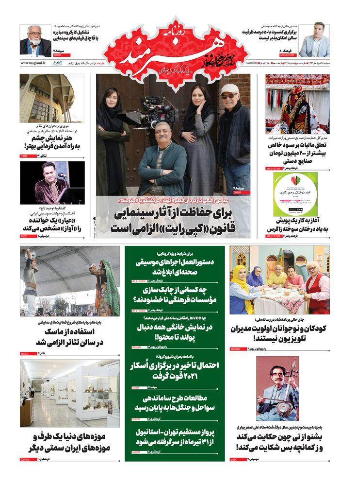 روزنامه هنرمند شماره 1249