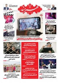 روزنامه هنرمند شماره 1250